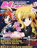 Megami MAGAZINE (メガミマガジン) 2012年 08月号 [雑誌]