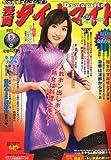 漫画ダイナマイト 2011年 12月号 [雑誌]