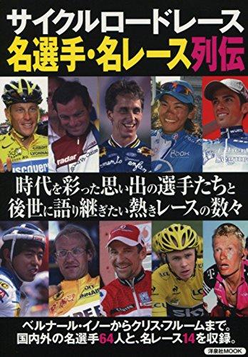 サイクルロードレース名選手・名レース列伝 (洋泉社MOOK)