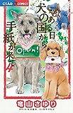 ある日 犬の国から手紙が来て 4 (ちゃおコミックス)