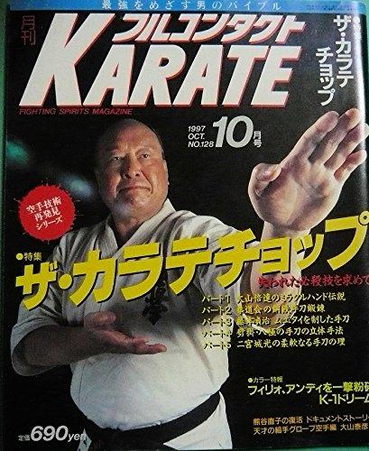 フルコンタクトKARATE 1997 OCT. NO.128 10月号 (フルコンタクトKARATE)