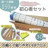 [初心者セット1]選べる150種類/生のり付き壁紙30m+施工道具7点/【CC-EB-7148】/JQ/●ジョイントコークの色:アイボリー