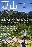 岳人別冊 夏山2013 2013年 07月号