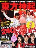 東方神起 The Secret HISTORY vol.2