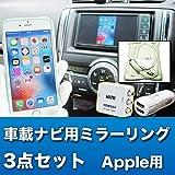 車載ナビにAV出力できるミラーリング3点セット Apple用