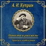 Povesti i rasskazy | Aleksandr Kuprin