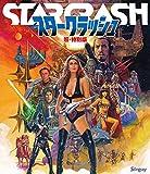 スタークラッシュ 超・特別版 Blu-ray