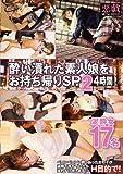 酔い潰れた素人娘をお持ち帰りSP 2 [DVD]