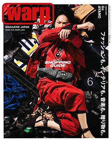 warp MAGAZINE 2017年6月号 大きい表紙画像