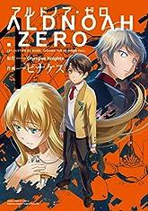 ALDNOAH.ZERO アルドノア・ゼロ (1) (まんがタイムKRコミックス フォワードシリーズ)