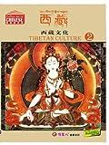 Tibetan Culture(II)