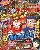 パチンコオリジナル必勝法デラックス 2014年 07月号 [雑誌]