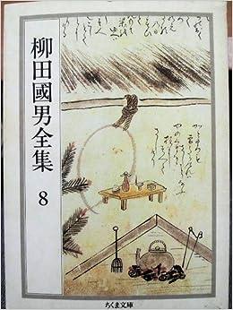 『柳田国男全集』第8巻