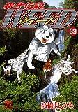 銀牙伝説ウィード 39 (ニチブンコミックス)