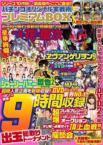 パチンコオリジナル実戦術 プレミアムBOX vol.10 (GW MOOK 163)