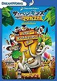 ザ・ペンギンズ from マダガスカル ハッピー・キング・ジュリアン・デー[DVD]