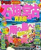 まっぷる石垣・宮古 西表島'14 (マップルマガジン)