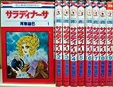 サラディナーサ全9巻完結セット(花とゆめCOMICS)
