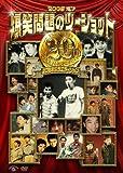 2008 漫才 爆笑問題のツーショット 20周年記念エディション(初回生産限定)