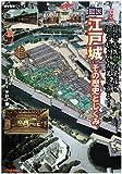 図説江戸城その歴史としくみ 決定版―超巨大城郭の実像と知られざる内幕に迫る!