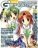電撃G'smagazine (デンゲキジーズマガジン) 2007年 02月号 [雑誌]