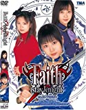 Faith/stay knight [DVD]