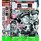 戦争映画 パーフェクトコレクション DVD10枚組 ACC-025