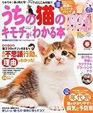 うちの猫のキモチがわかる本 春号 2012年版 2012年 03月号 [雑誌]