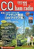 CQ ham radio (ハムラジオ) 2012年 11月号 [雑誌]