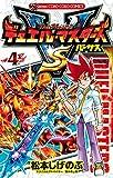 デュエル・マスターズ VS(バーサス) 4 (てんとう虫コロコロコミックス)