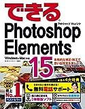 (無料電話サポート付)できるPhotoshop Elements 15 Windows & Mac対応