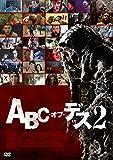 ABC・オブ・デス 2[DVD]