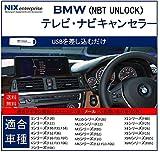 BMW TVキャンセラー / ナビキャンセラー BMW (NBTアンロック) 1シリーズ(F20) 2シリーズ(F22) 3シリーズ(F30)(F31)(F34) 4シリーズ(F32)(F36) 5シリーズ(F10)(F11)(F07) 6シリーズ(F12)(F13)(F06) 7シリーズ(F0X) X3(F25) X4(F26) X5(F15) M135i(F20) M235i(F22) M3(F80) M4(F82) M5(F10) M6(F12)(F13)(F06)
