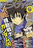 アニメディア 2007年 11月号 [雑誌]