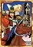 コミック版 日本の歴史 源平武将伝 木曾義仲