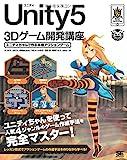 Unity5 3Dゲーム開発講座 ユニティちゃんで作る本格アクションゲーム (Smart Game Developer)
