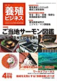 養殖ビジネス 2016年 04 月号 [雑誌]