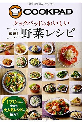 クックパッドのおいしい 厳選!  野菜レシピ