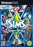 ザ・シムズ3 ショータイム (PC版拡張データパック)