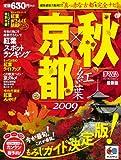 「秋」×「京都」紅葉 2009 (マップルマガジン)