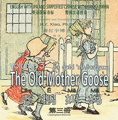 The Old Mother Goose, Volume 3 (Simplified Chinese): 10 Hanyu Pinyin with IPA Paperback B&W