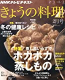 NHK きょうの料理 2014年 02月号 [雑誌]