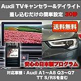 アウディTVキャンセラー&デイライト E2Plug Type01 for audi A1 A3 Q3 A4 A5 Q5 A6 A7 Q7 A8 TT