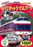 おだきゅうでんてつ WTD-236 K92 [DVD]