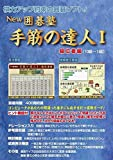 NEW 囲碁塾手筋の達人I 級位者編
