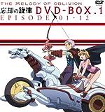 忘却の旋律 DVD-BOX 1【初回限定生産】