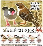 雀と文鳥コレクション 全6種セット ガチャガチャ