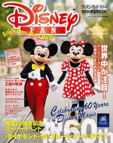 ディズニーファン 2015年7月号増刊 「ディズニーランド・リゾート60th 完全BOOK」 [雑誌]