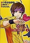 Dear Girl~Stories~響 4 (シルフコミックス 12-4)