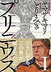 プリニウス (1) (バンチコミックス45プレミアム)